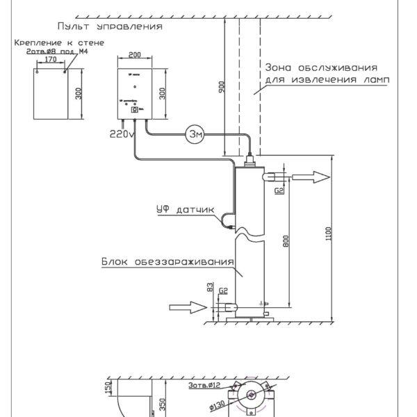 Установка обеззараживания воды ОДВ 10 м3/час.