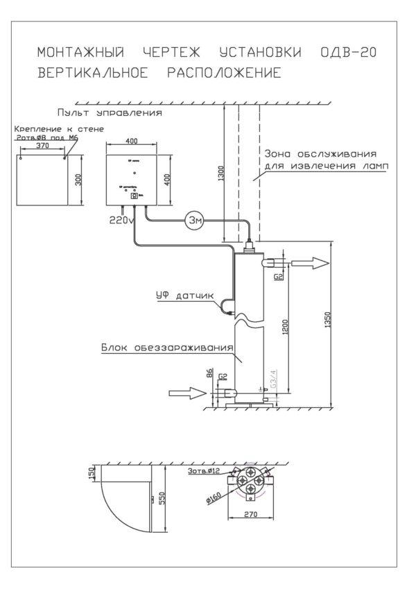 Установка обеззараживания воды ОДВ 20 м3/час.