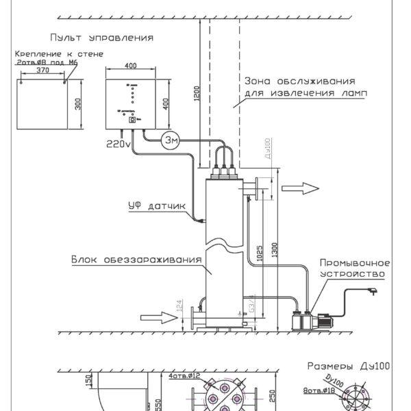 Установка обеззараживания воды ОДВ 70 м3/час.