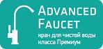 advanced_faucet_logo