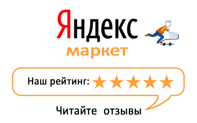 Читайте отзывы покупателей и оценивайте качество магазина на Яндекс.Маркете